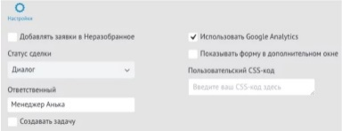 Чекбокс «Использовать Google Analytics»